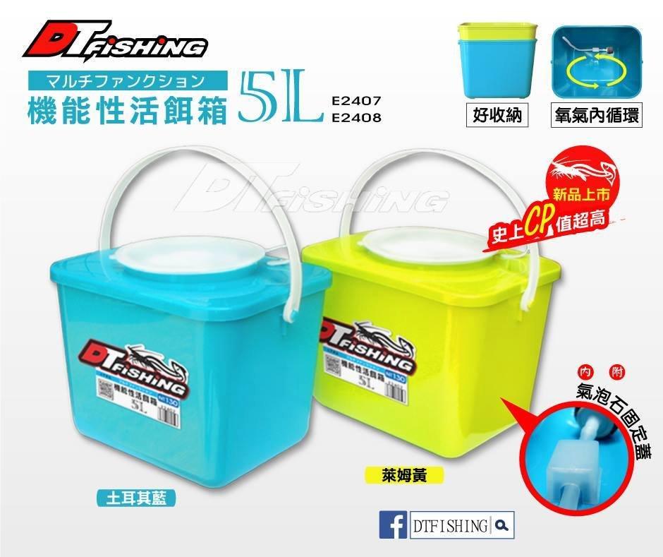 猛哥釣具  ---DTfishing 機能性活餌箱5L 可放入菁品冰箱12L活餌桶活餌箱前打磯釣養蝦桶養蝦箱活餌筒