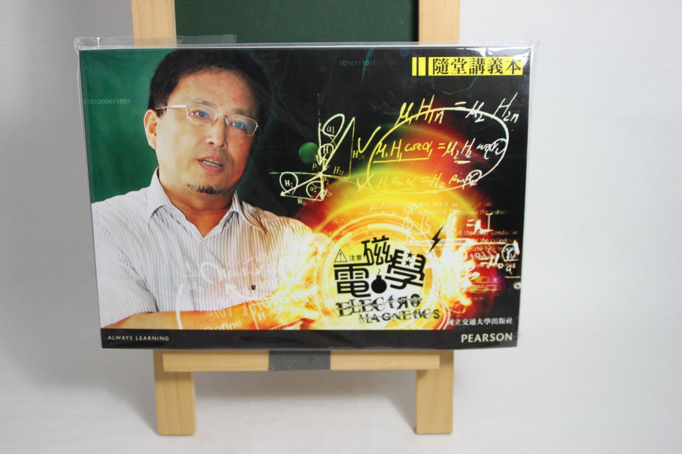 電磁學 電子書8DVD 1本講義 (有膠膜) 鍾世忠 國立交通大學4680470600708