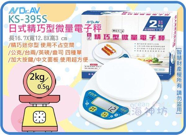 海神坊 KS-395S NDRAV 日式精巧型微量電子秤 料理秤 烘焙秤 公克 盎司 英磅 台兩 2kg 0.5g