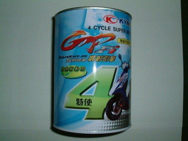 光陽 GP 125 四行程 機油 (陶瓷汽缸 ) 0.8公升 1瓶 105元 6瓶630 60全家=690