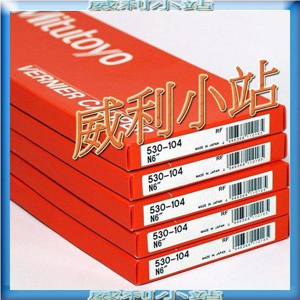 【威利小站】 Mitutoyo 三豐 530-104 游標卡尺 150mm 0.05mm