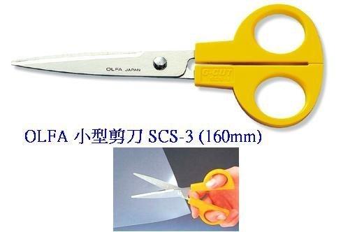 {阿治嬤}  OLFA 中型剪刀、裁布剪刀、拼布剪刀 SCS-3 (160mm)(塑膠握把)