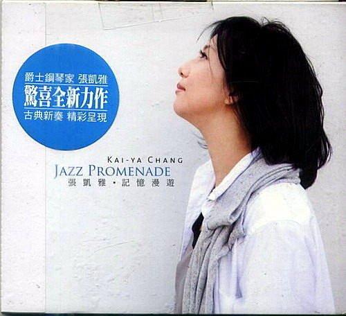 張凱雅(Kai-ya Chang) / 記憶漫遊(Jazz Promenade) ~爵士鋼琴家驚喜全新力作! / EW112622