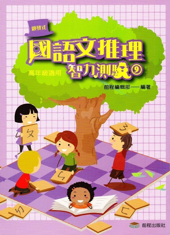 【JC書局】前程出版 國小 國語文推理 智力測驗 第9冊