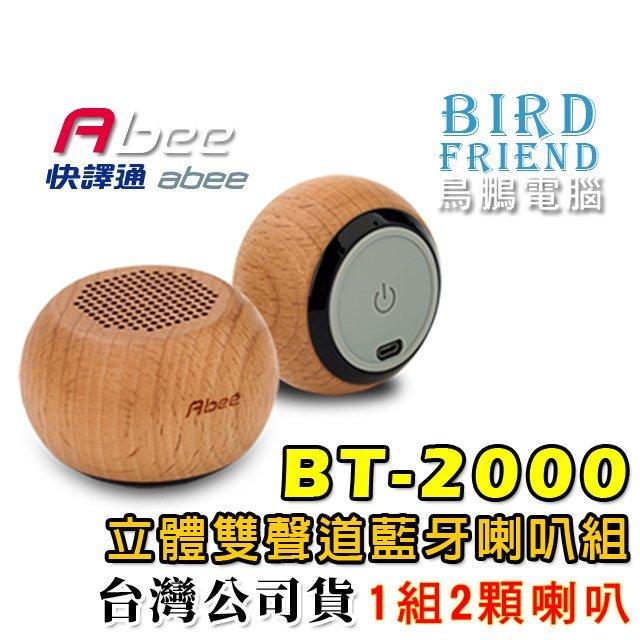 bt2000