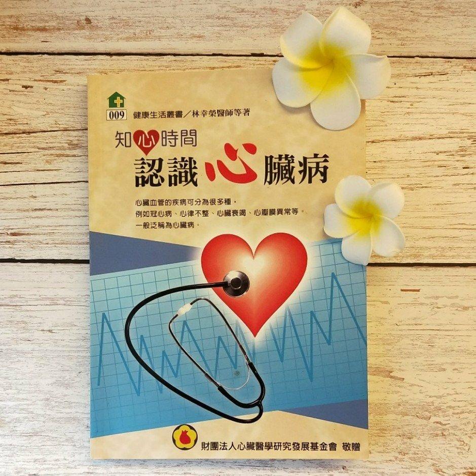 【莎拉小舖】知心時間-認識心臟病 林幸榮等著 高血壓 高血脂 冠心症 心肌梗塞 心臟衰竭 心律不整 心律調節器