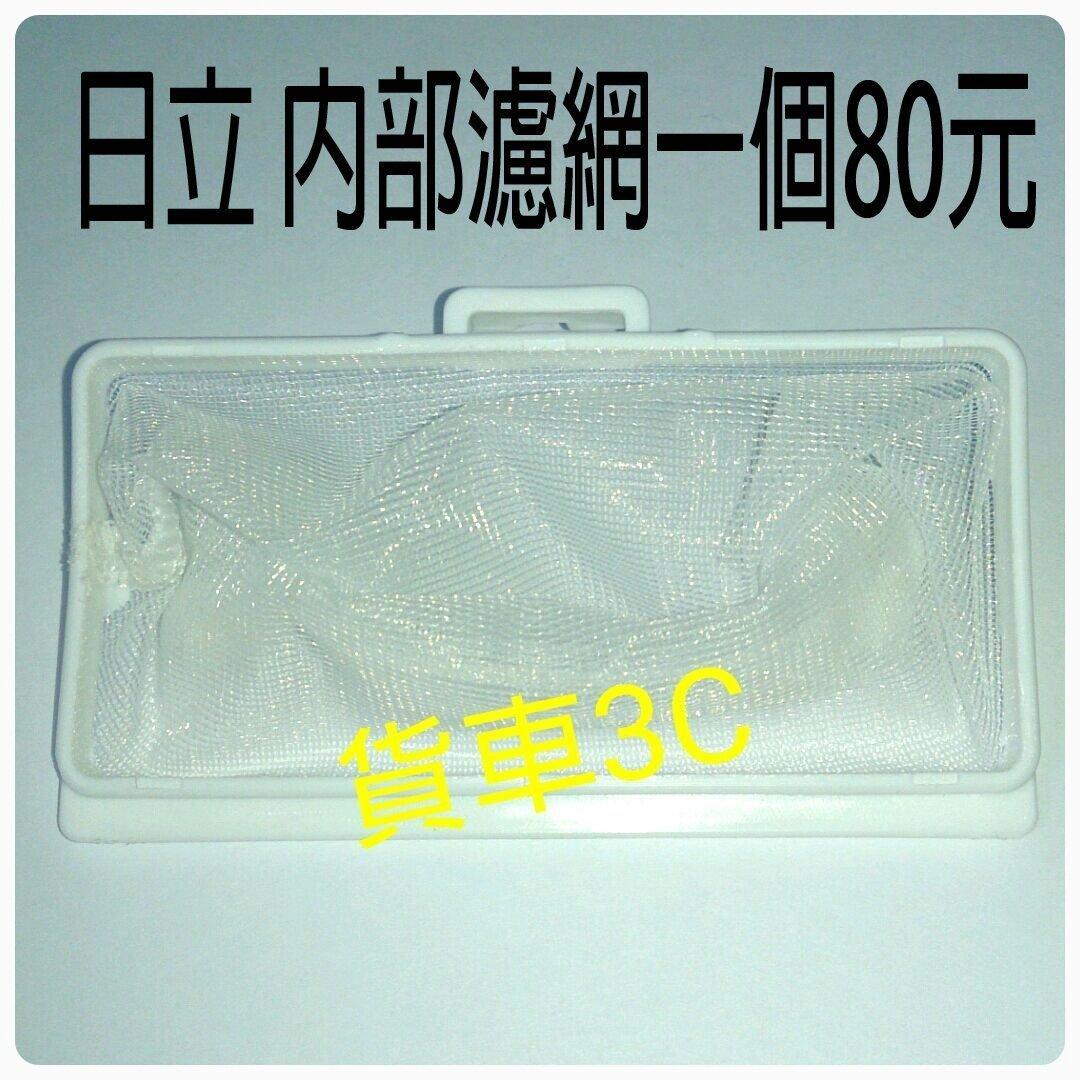 日立洗衣機濾網 SF-10P7 SF-J10P8 SF-BW11H SF-BW12M 內部濾網
