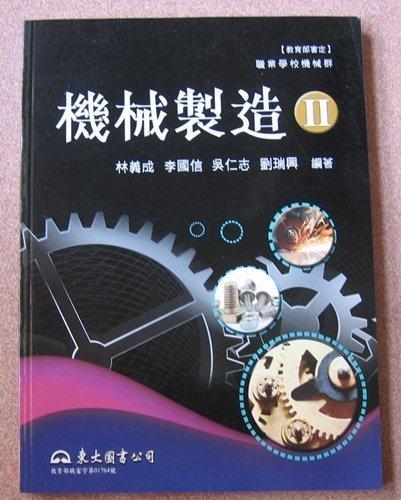 職業學校機械群 機械 Ⅱ  東大  林義成、李國信、吳仁志、劉瑞興< 前請先提問>