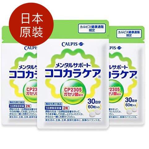 日本空運現貨🇯🇵Calpis 可爾必思 可欣可雅 C23乳酸菌 CP2305 加氏乳酸桿菌