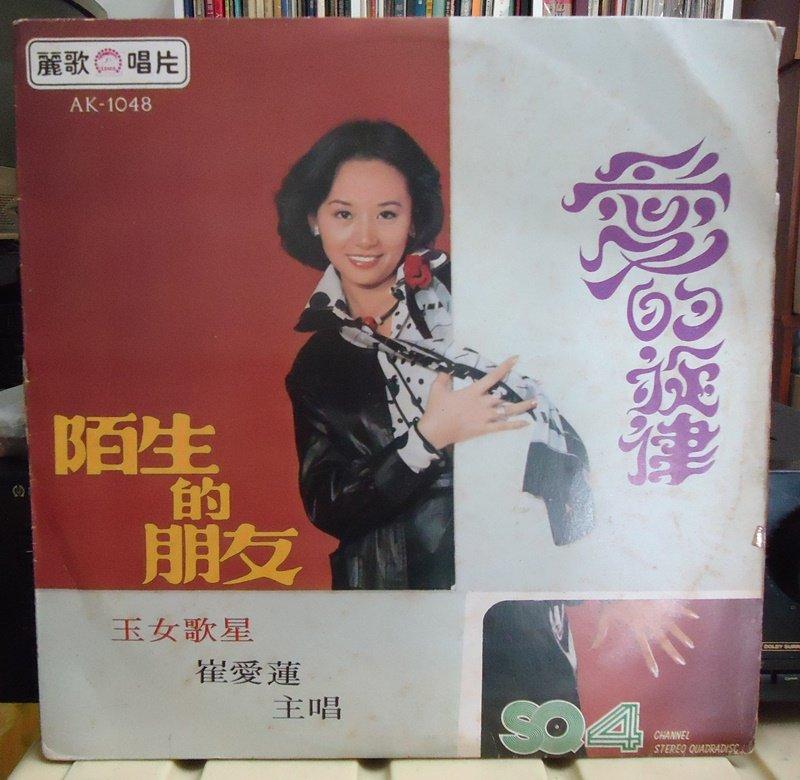 【音樂年華】崔愛蓮- 陌生的朋友/愛的旋律/1976麗歌唱片LP
