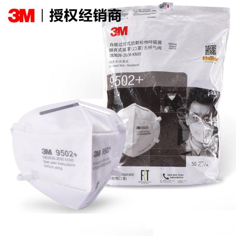 現貨50入 3M口罩 9501+/9502+防塵口罩防顆粒物頭帶式KN95級口罩