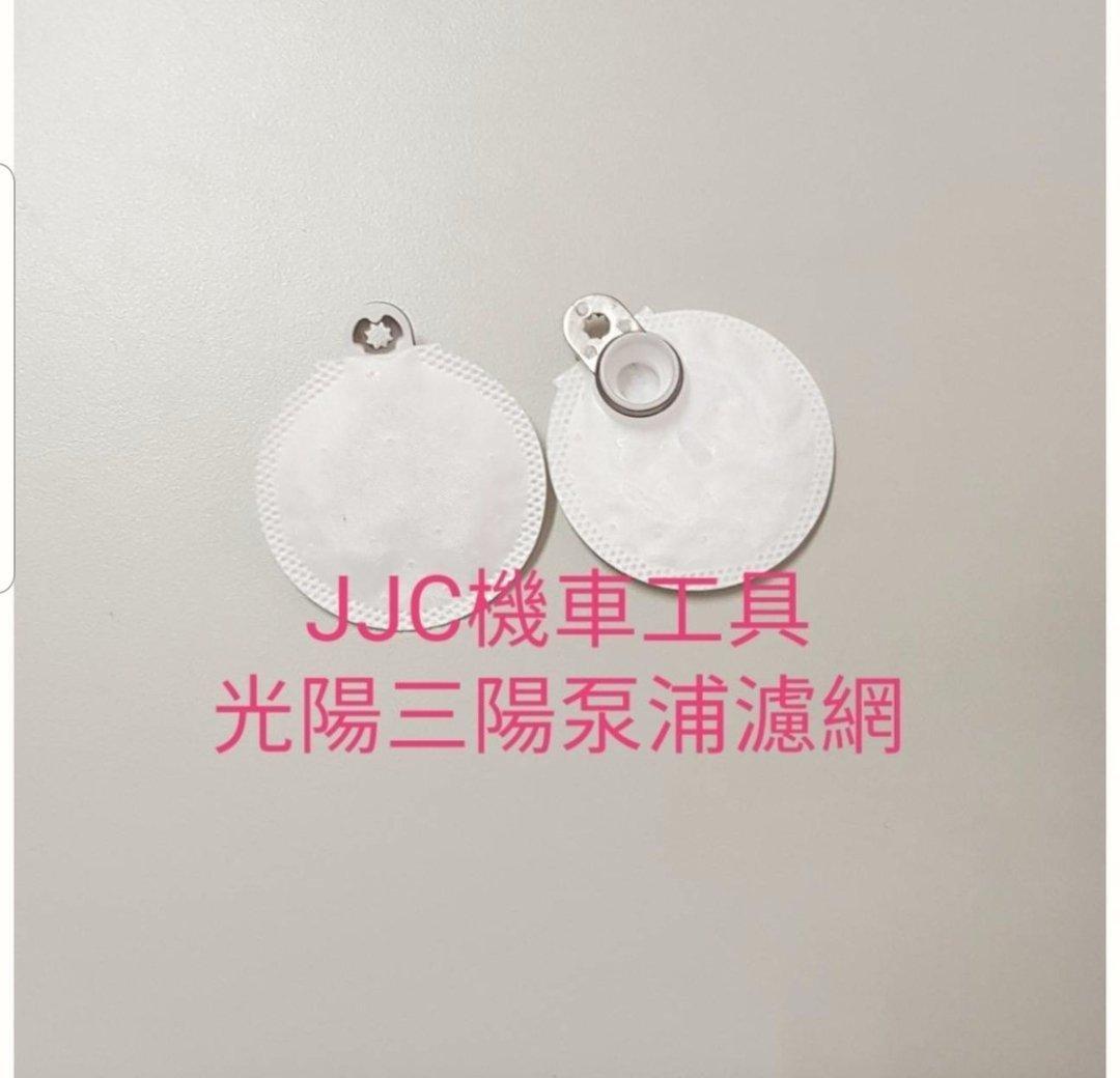 JJC機車材料 光陽 三陽 型 噴射汽油 濾網 濾芯 濾心 汽油濾網 汽油濾芯 噴射濾網 汽油幫浦(濾網賣場)