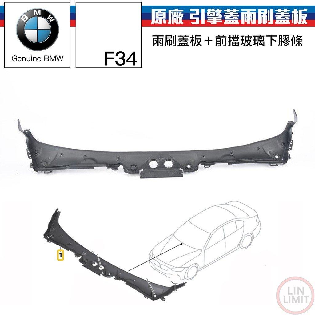 BMW原廠 3系列GT F34 引擎蓋雨刷蓋板 前擋下膠條 寶馬 林極限雙B 51717285941