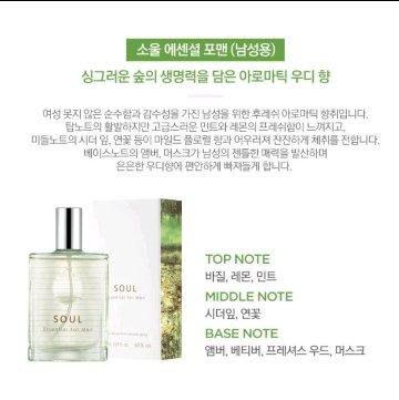 中性淡香精The Face Shop Soul Perfume 韓國香水 Essential For Man 芳香的木質香氣 蘊含新鮮森林的生命力