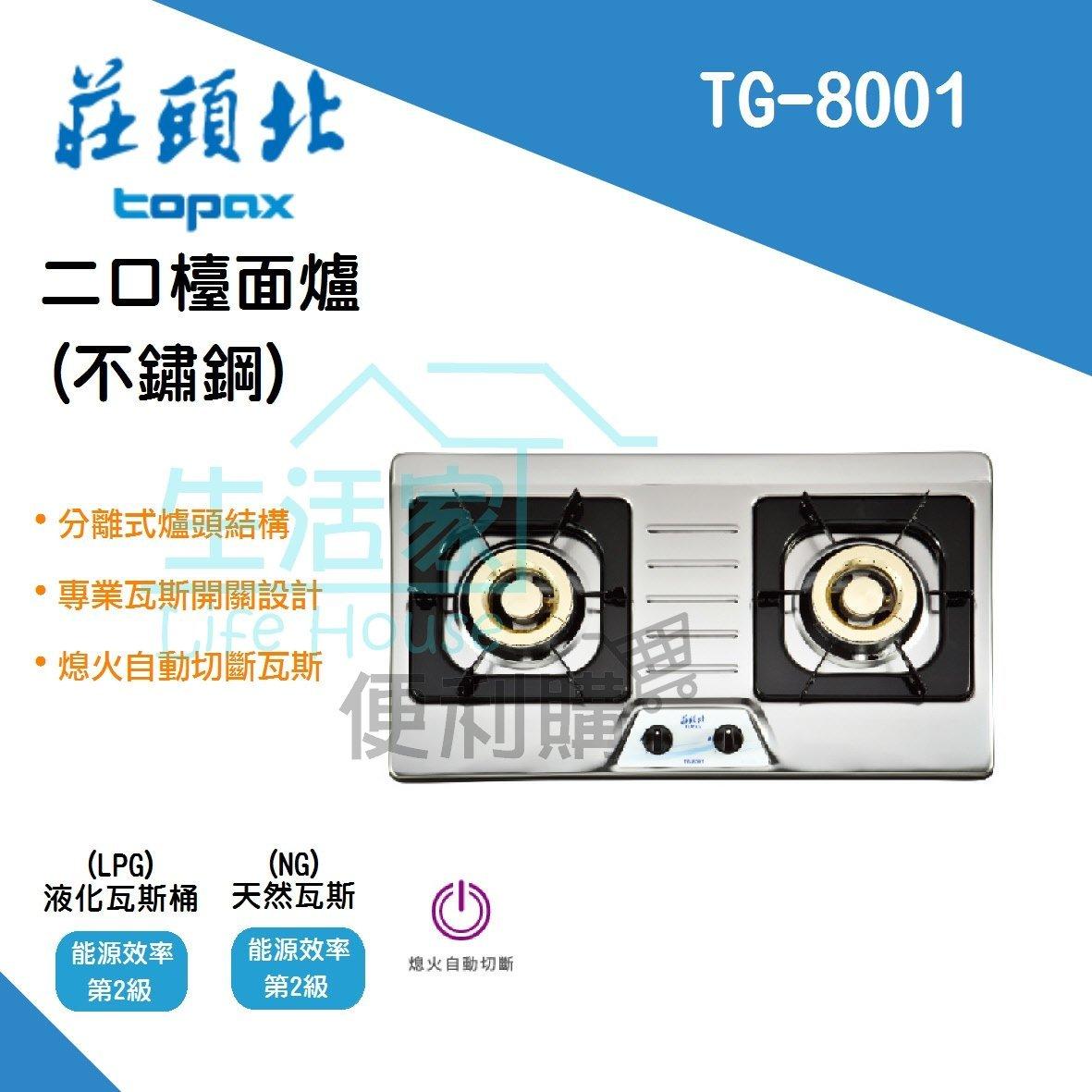 【 家便利購】《附發票》莊頭北 TG-8001 二口 檯面爐(不鏽鋼) 分離式爐頭 瓦斯爐