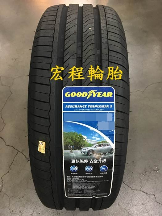 【宏程輪胎】固特異 Assurance TripleMax 2 205/55-16 91V 馬來西亞製 ATM2