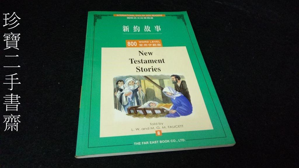 【珍寶二手書齋s5A】New Testament stories