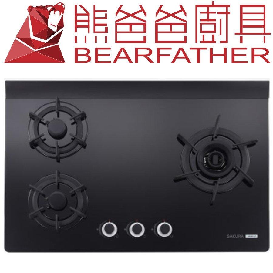 【熊爸爸 館】櫻花牌 G2932AGB 三口雙炫火玻璃檯面瓦斯爐-免