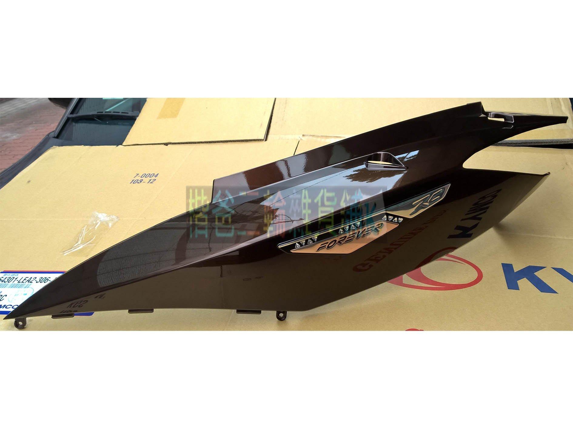光陽 原廠【側蓋 LFB5 】雷霆125/150 深棕 水鑽 邊軌、側條、雷霆、深棕、可可、車殼、面板、關刀