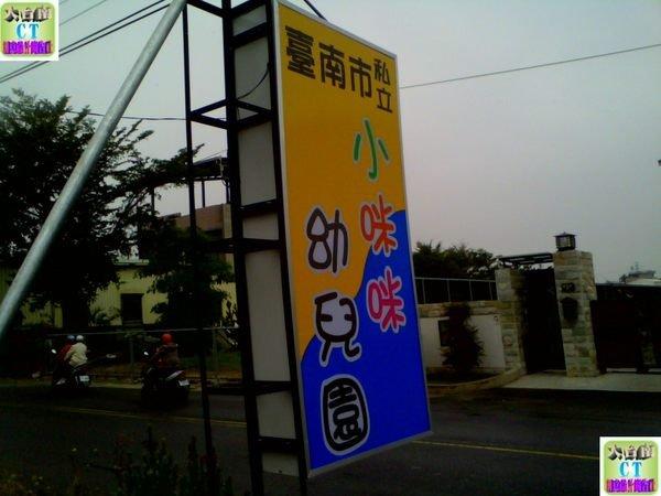 大台南 CT 創意設計廣告社-中空板雙面大圖輸出招牌