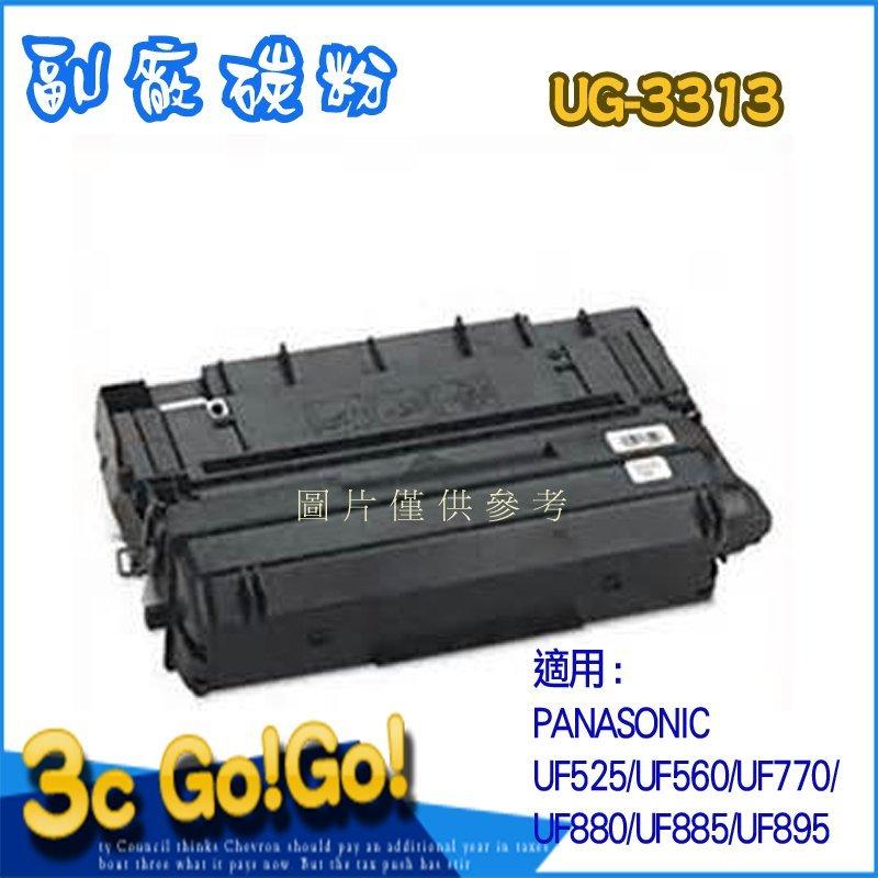【3c GOGO】PANASONIC UG-3313-環保碳粉匣UF525/UF560/UF770/UF880