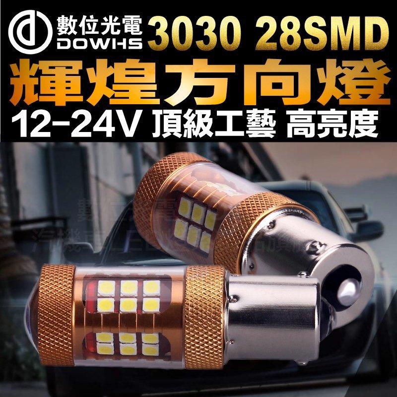 【 光電】1156 3030 28晶 輝煌方向燈 白光 黃金光 玻璃透鏡 魚眼 12V 24V LED方向燈