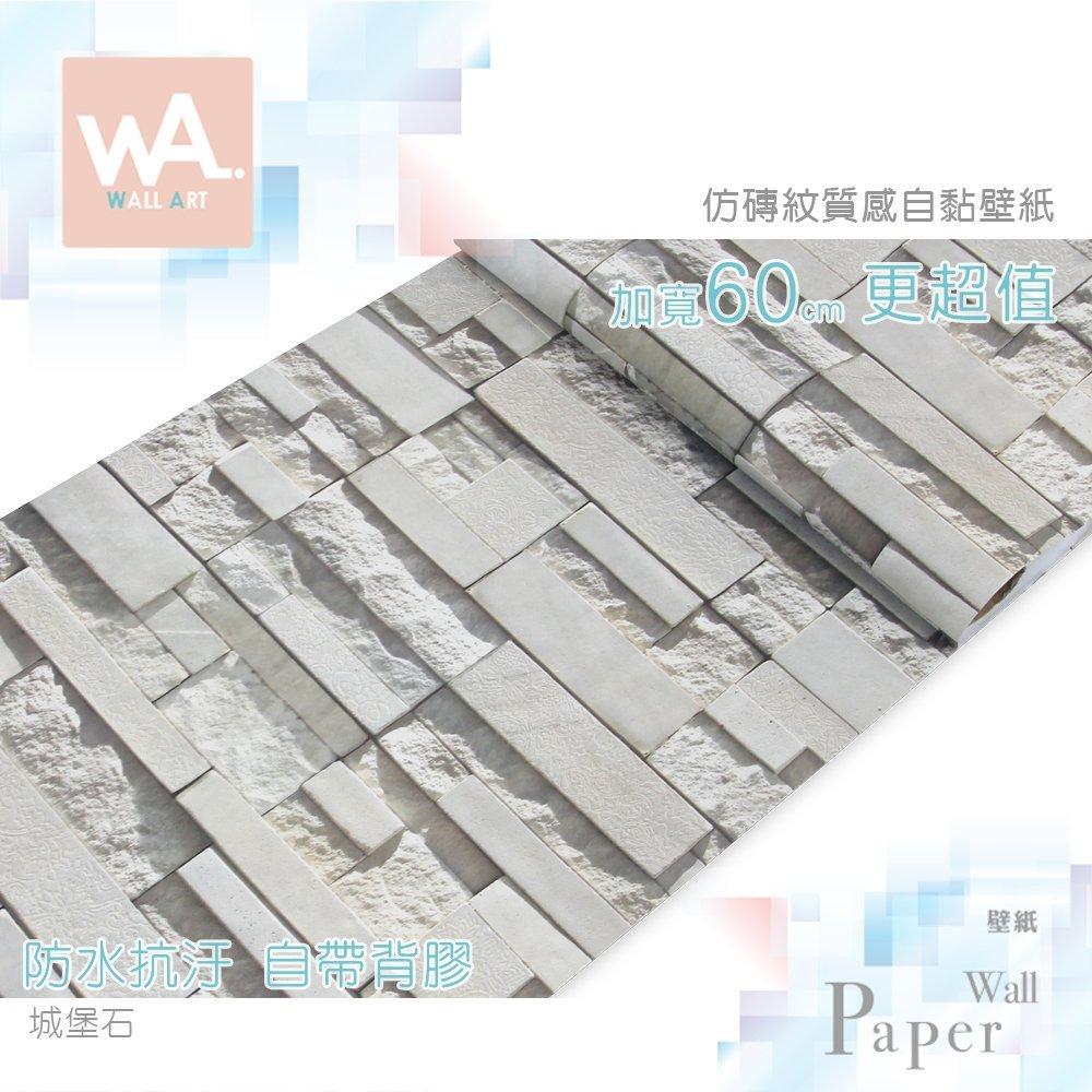 WA  防水抗汙自黏壁紙 城堡石 加厚加寬 60x100cm 附刮板 多張不裁切 非3D隔音磚紋壁貼