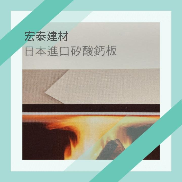 [台北市宏泰建材]日本進口矽酸鈣板(另有售一般矽酸鈣板)
