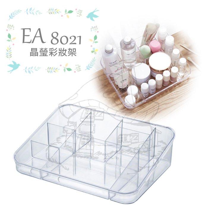 【鹿角爵日常】EA 8021晶瑩彩妝架 彩妝收納 厚款壓克力 刷具筒 口紅架 梳妝盒
