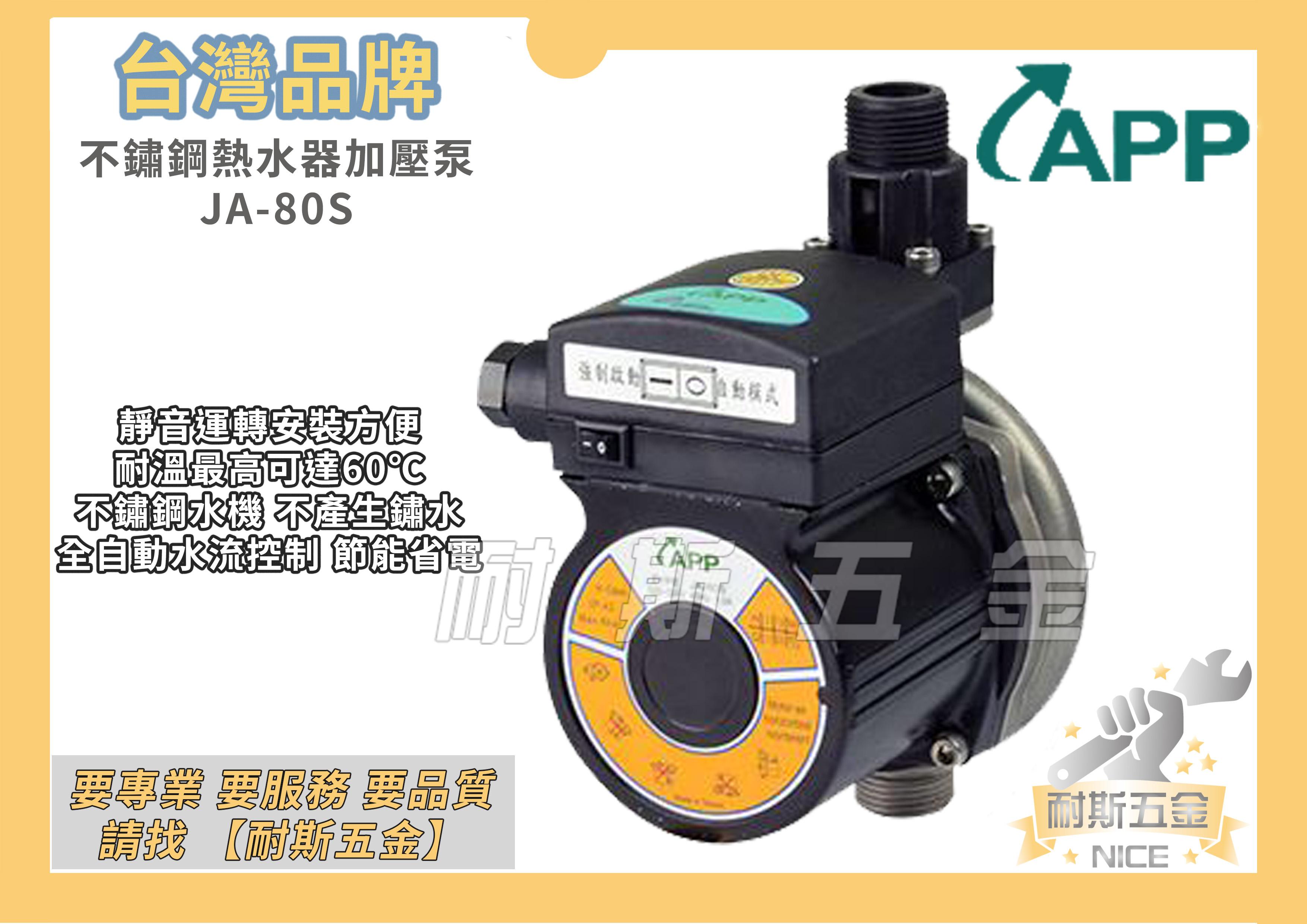 【耐斯五金】APP 紅龍牌 JA-80S 熱水器專用加壓馬達 熱水器加壓機 冷水加壓專用 台灣製造 JA80S
