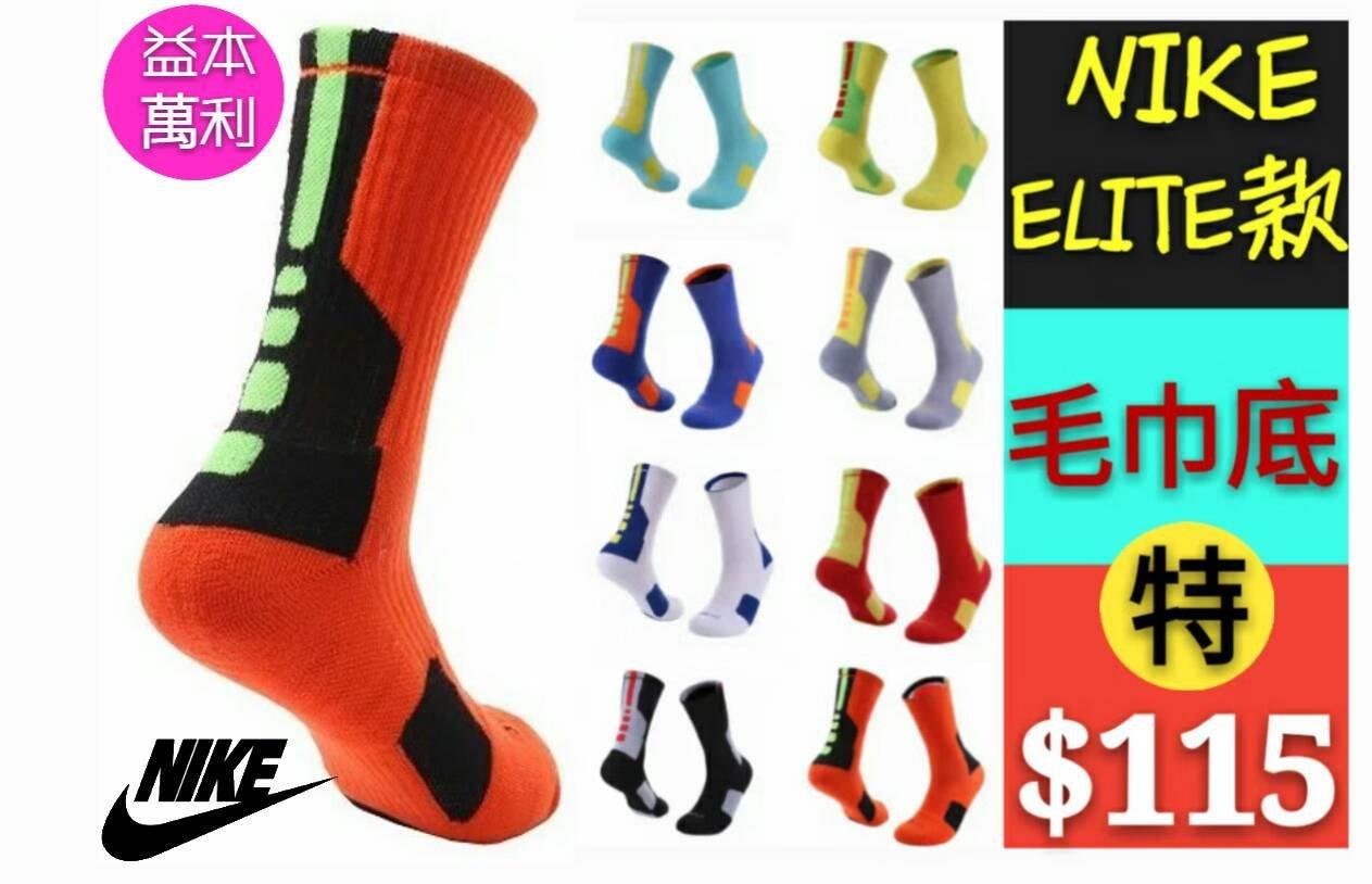 【益本萬利】S 4 NIKE同版型 厚底 毛巾襪 籃球襪 襪 jordan curry月