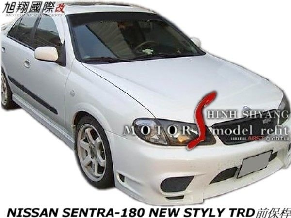 NISSAN SENTRA s180 NEW STYLY TRx前保桿空力套件 (另有GT前.後中包)