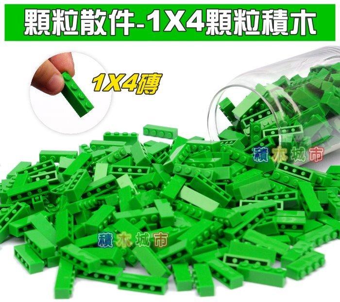 【積木城市】 工具-顆粒積木 1X4磚 13色 100G 積木磚 顆粒 人像畫 積木零件 積木牆 積木創作 DIY