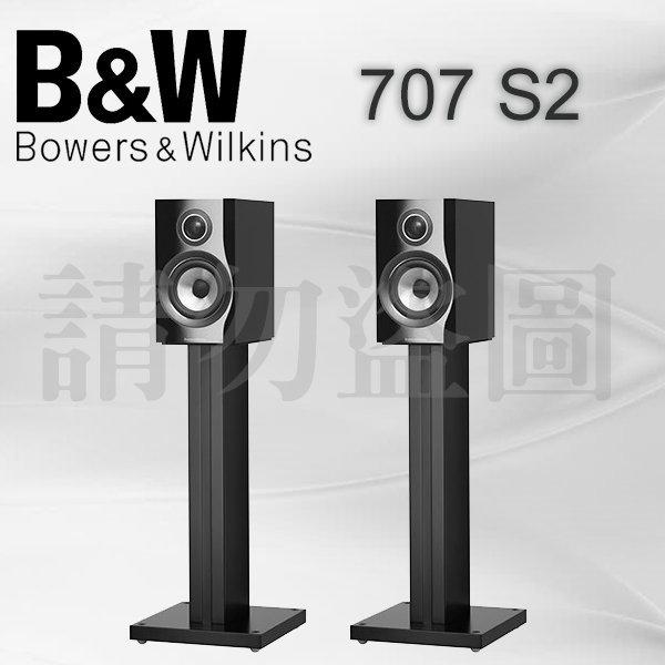 台中【天韻音響】B&W 707 S2 全新700系列 書架喇叭 公司貨(不含腳架)另售705 S2/702 S2