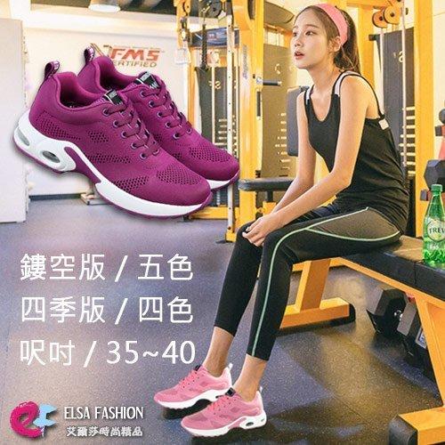 多功能鞋 飛織網面氣墊透氣慢跑鞋運動鞋 艾爾莎【TSB8771】