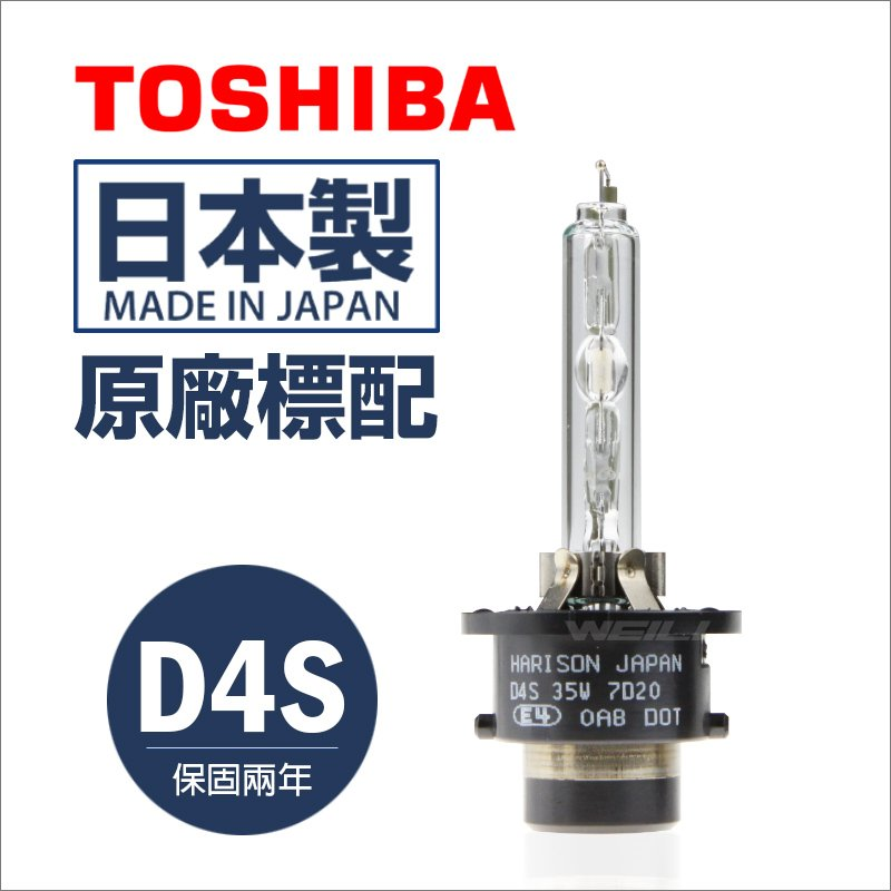 【HONDA CR-V CRV四代 Civic 9代】Toshiba Harison D4S HID 原廠標配大燈燈泡