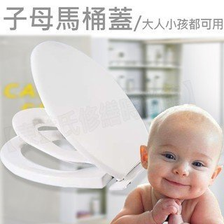 台灣製 抗菌 子母式馬桶蓋 子母馬桶蓋 馬桶蓋 兒童成人兩用馬桶座 便盆 適合和成C140E/CF632兒童坐便器蓋板