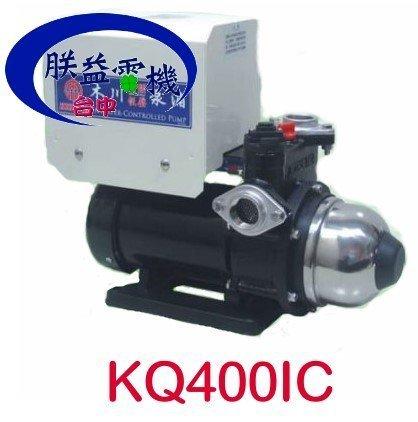 『朕益批發』木川泵浦 KQ400IC 電腦變頻恆壓機 變頻加壓機 加壓馬達 抽水機 超靜音馬達 110V 220V