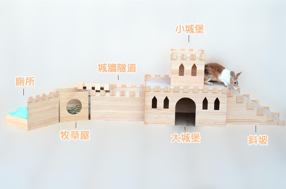 JHS((金和勝 木作))免運費 紐西蘭松木 全實木 兔子城堡組 0000
