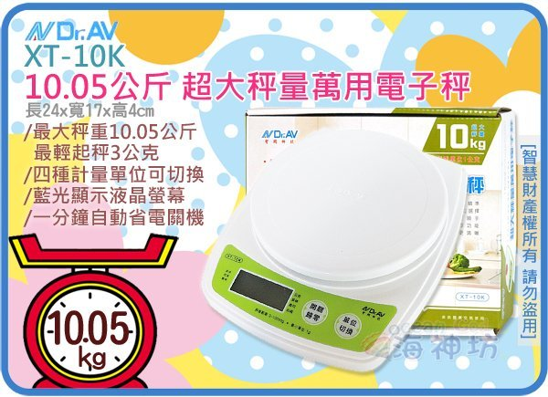 海神坊 XT-10K 超大秤量萬用電子秤 液晶廚房秤 料理秤 烘焙秤 網拍秤 4種單位 藍光 10.05kg 10g