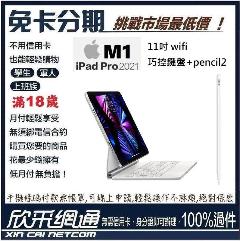 APPLE iPad Pro 11吋 wifi 128GB 2021 M1 Pencil2 巧控鍵盤 無卡分期 免卡 ...
