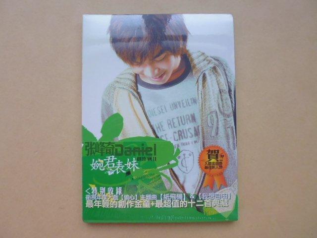 明星錄*2005年入圍金曲獎最佳新人獎.張峰奇創作輯2.婉君表妹CD.全新未拆(m06)