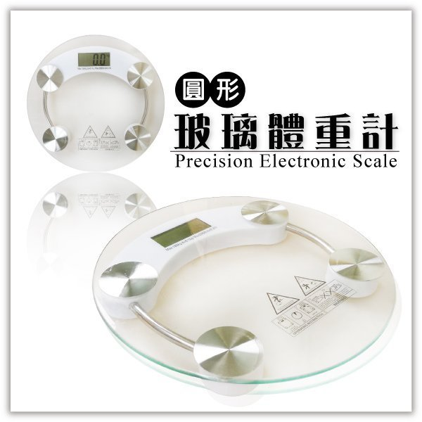 【贈品 】B2431圓型玻璃體重計 透明玻璃體重計 強化安全玻璃電子秤 人體秤 kg lb雙單位另售電子秤磅秤料理秤