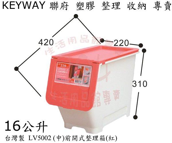 【304】(滿額享免運 不含偏遠  山區)聯府 LV5002(中)前開式16L整理箱(紅) 衣服小物玩具整理箱 製