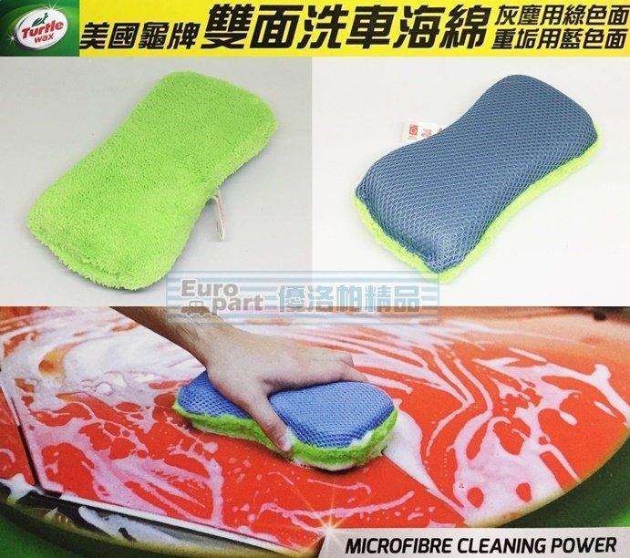 【優洛帕-汽車用品】美國龜牌Turtle Wax 車身清洗清潔 雙面兩用超細纖維洗車海綿 螢光綠 TW115