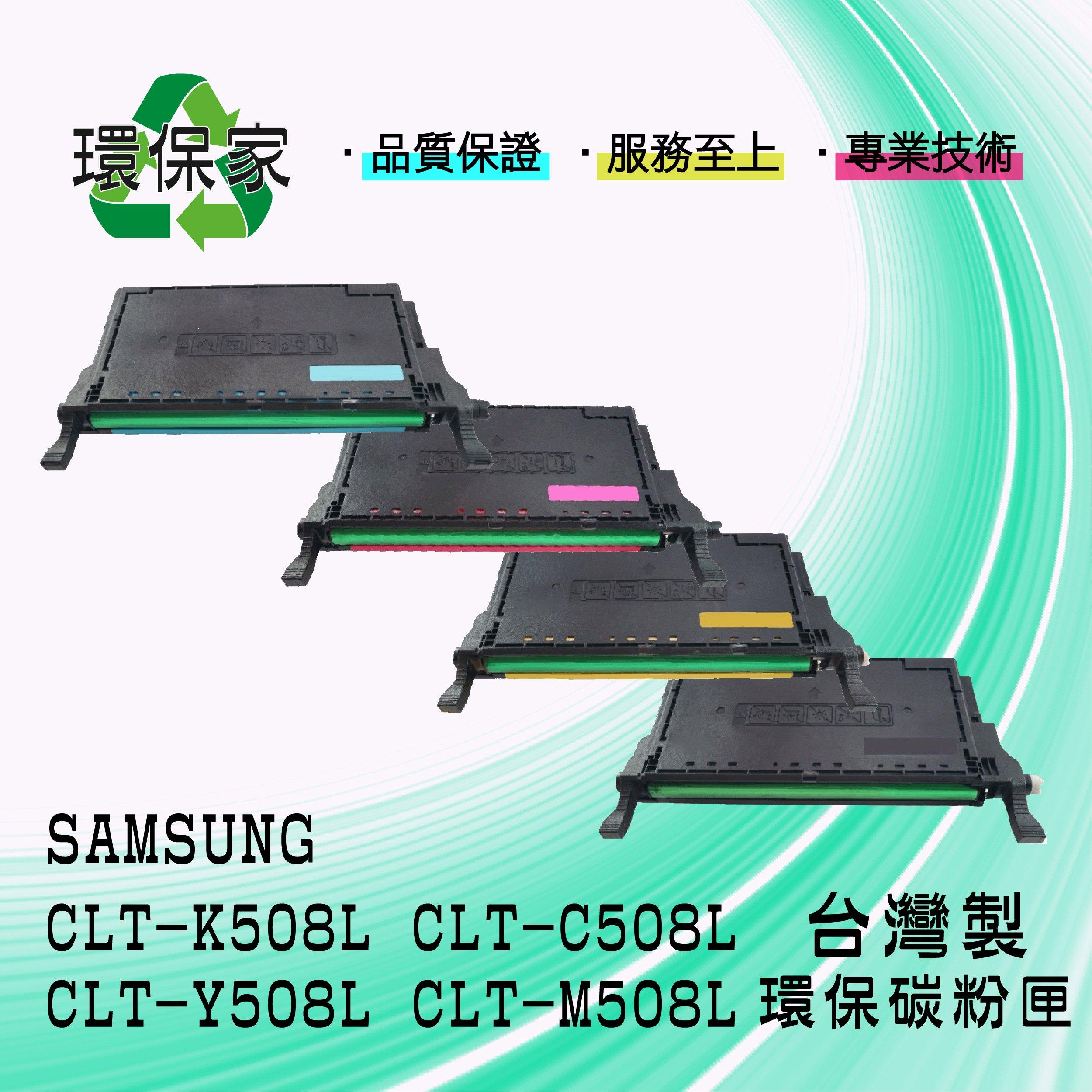 【含稅免運】SAMSUNG CLT-K508L/CLT-Y508L/CLT-M508L/CLT-C508L 適用 620