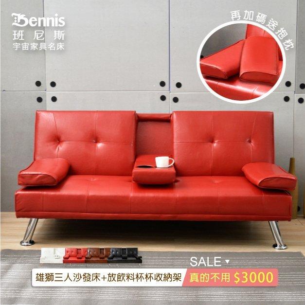 【班尼斯國際名床】~日本熱賣‧ Lion瑞典雄獅三人皮革沙發(送兩顆抱枕+附置物飲料架)/復刻經典沙發/四色選