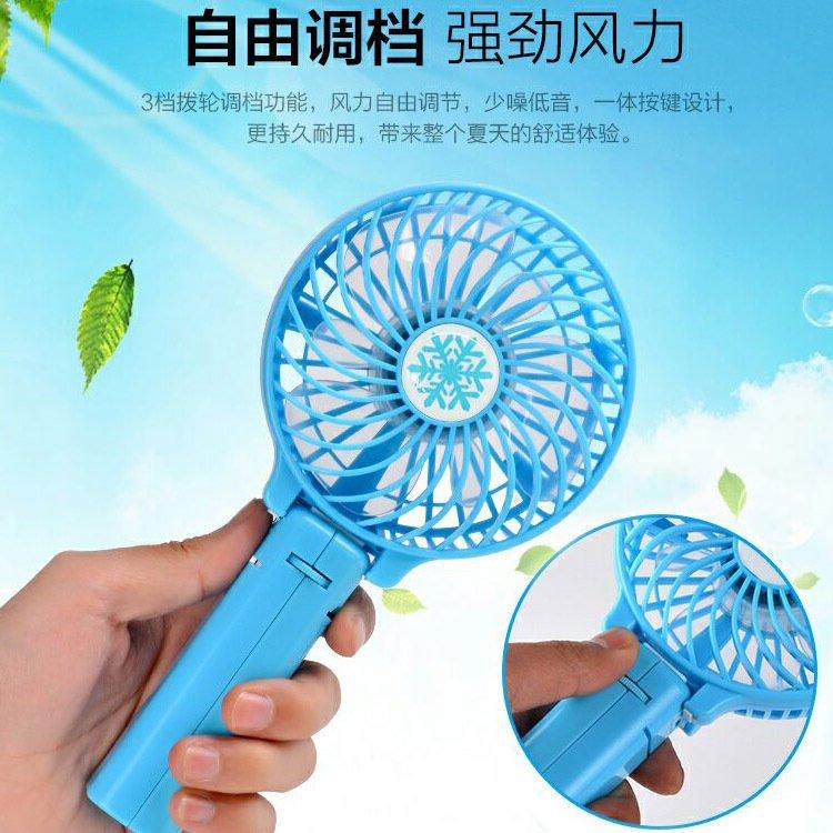 小羅玩具 -250↓ 附電池 手持式USB風扇 迷你手持風扇 USB充電 可折疊 夾式 嬰兒車 露營(178036)