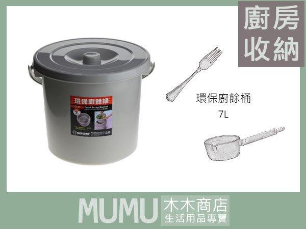 7L 7公升裝 乾濕分離 環保廚餘桶 餿水桶 廚餘分類 木木商店