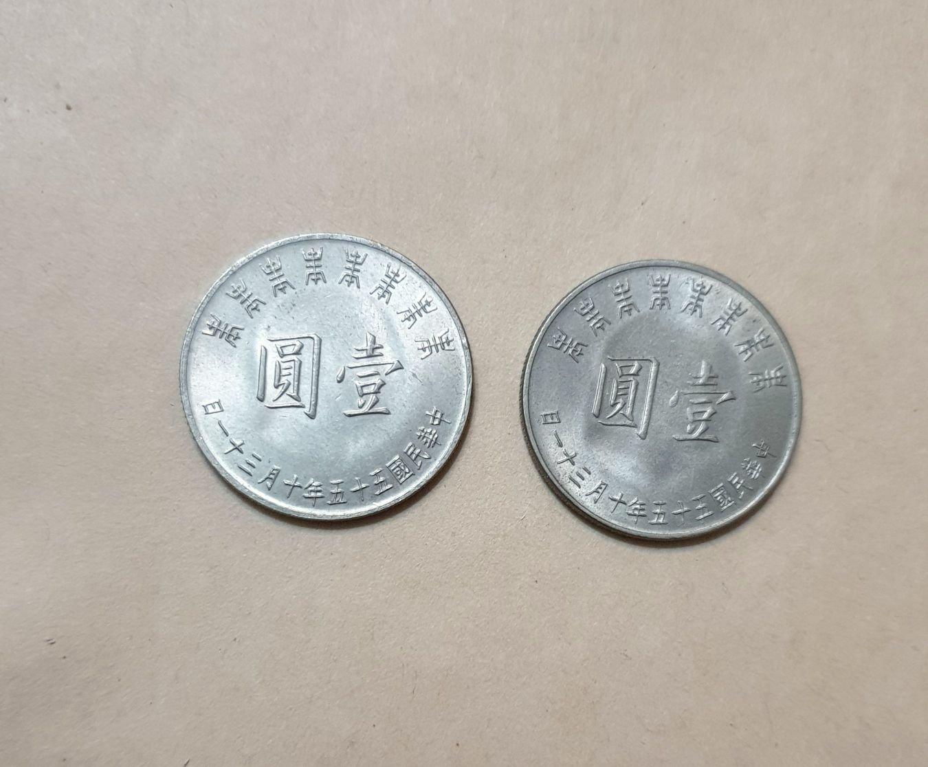 拍賣家當~台灣錢幣中華民國55年蔣總統八秩華誕紀念幣硬幣壹圓2枚